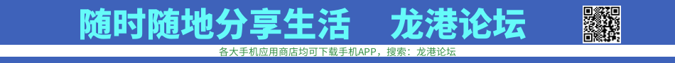 下载龙港论坛APP,逛论坛更方便哦~!